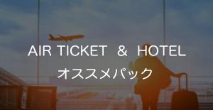 オススメ 航空券とホテルパック